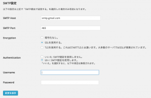 WP Mail SMTP 設定画面