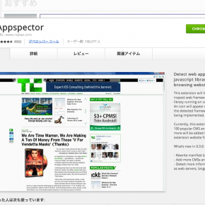 Chrome snifferがAppspectorに変更