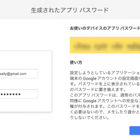 WordPressからSMTP(Google Apps 二段階認証)